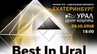 "Премия «BEST in URAL» 2018 в ЦК ""Урал"""